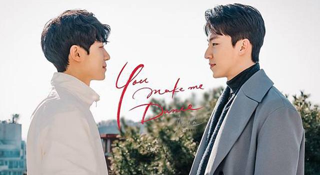 韓國最新同志劇《你讓我舞動》釋出預告 網友期待!